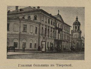 Московская Офтальмологическая Клиническая Больница