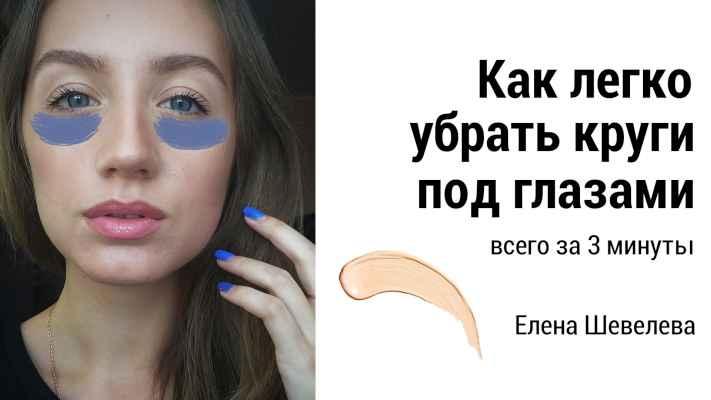 6 способов убрать темные круги под глазами