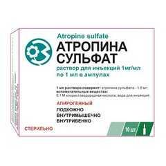 Атропин сульфат рецепт при язвенной болезни