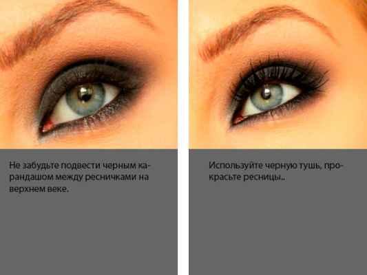 Макияж нависшее веко увеличение глаз