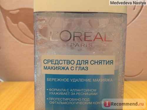 Лореаль средство для снятия макияжа с глаз