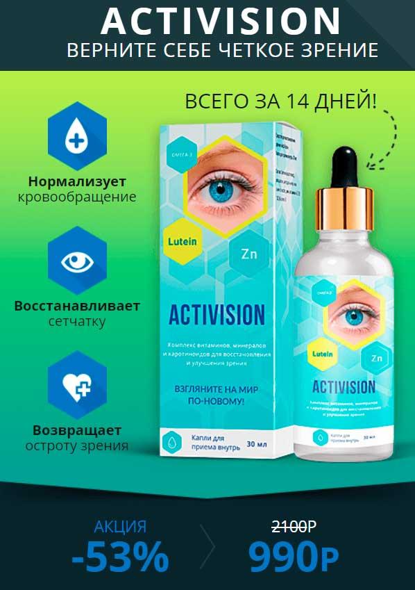 заказать комплекс восстановления зрения